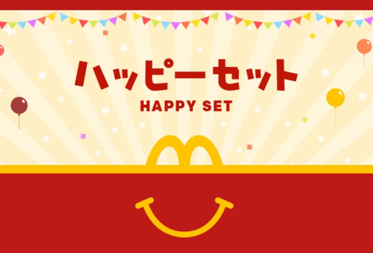マクドナルド、肥満防止で子供セットを見直しへ 〜日本ではハッピーセット