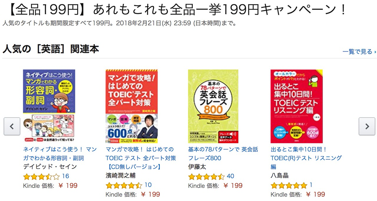 【Kindleセール】全品199円「あれもこれも全品一挙199円キャンペーン!」(2/21まで)