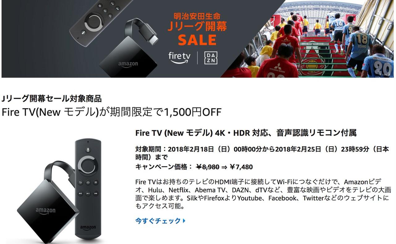 「Fire TV」Jリーグ開幕セールで4K・HDR対応モデルが1,500円オフ 〜さらにDAZNが最大2ヶ月無料