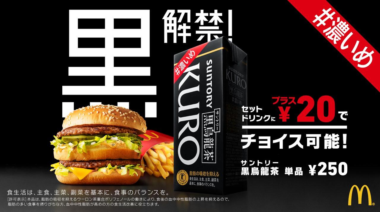 【マクドナルド】「サントリー黑烏龍茶 #濃いめ」発売 〜マック初のトクホ商品