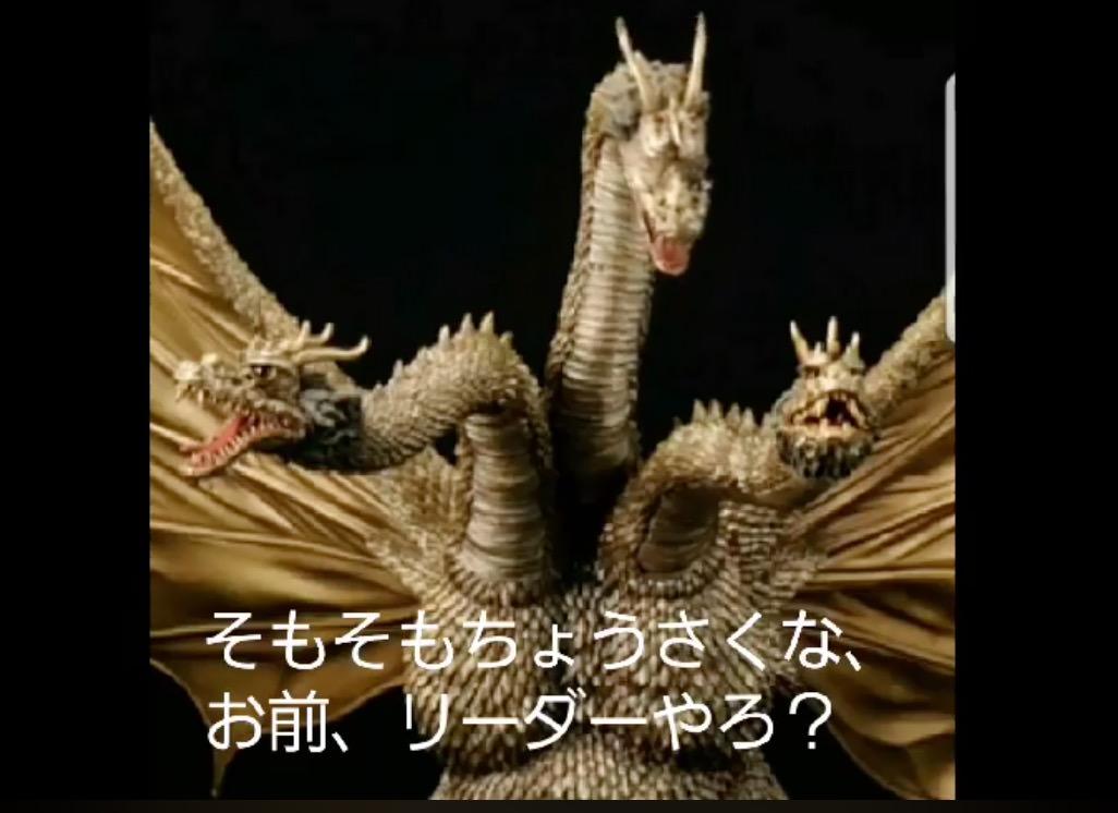 【動画】ゴジラ対策会議をするキングギドラ