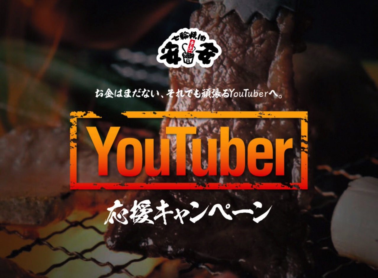 【YouTuberの証明】七輪焼肉安安、チャンネル登録者数100名以上で全品食べ放題1,000円のYouTuber応援キャンペーン実施中