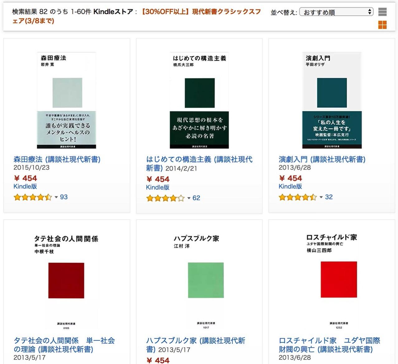 【Kindleセール】30%OFF以上「現代新書クラシックスフェア」(3/8まで)