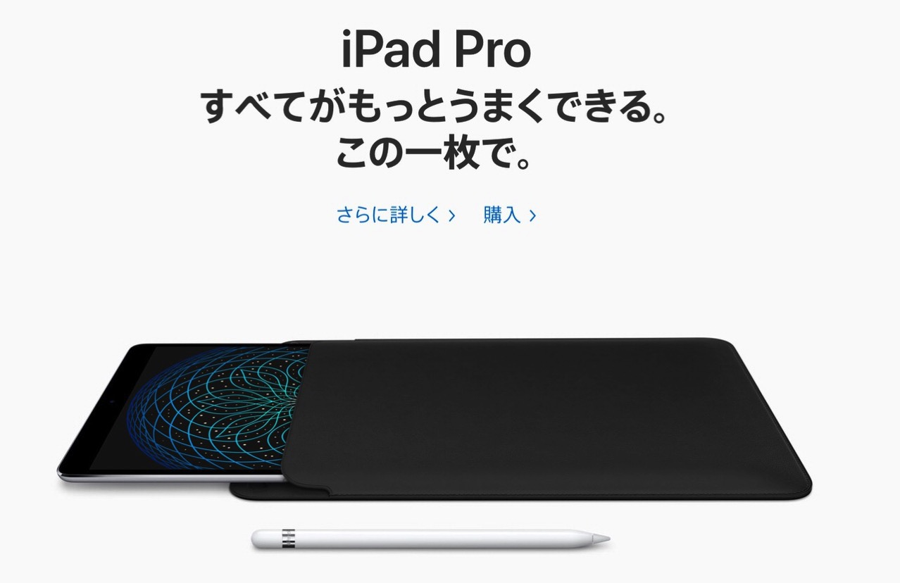 間もなく新しいiPadが登場か