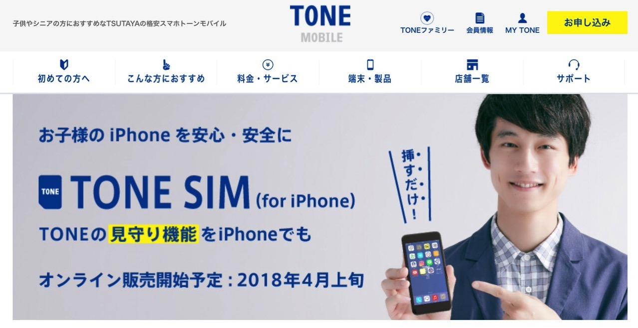 子供の見守り機能を備えた「TONE SIM (for iPhone)」位置の把握やフィルタリング機能など