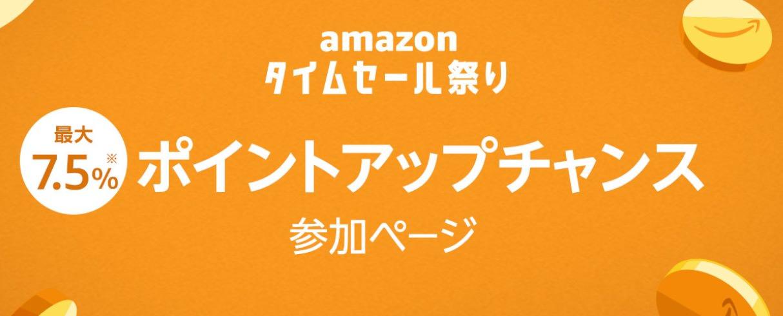 【Amazonタイムセール祭り】2/28開始!最大7.5%ポイントアップのチャンスあり