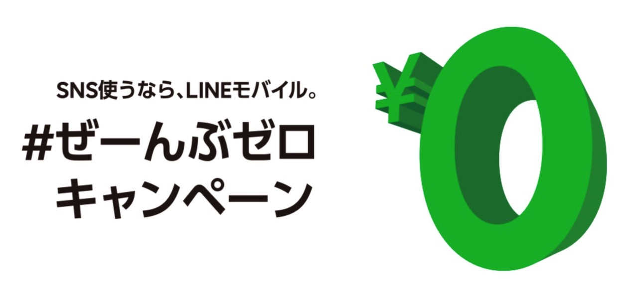 【LINEモバイル】月額基本利用料やオプション料金が0円になる「#ぜーんぶゼロキャンペーン」実施