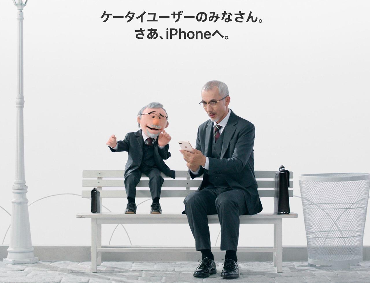 Apple、ケータイからiPhoneへの乗り換えを勧める「ケータイユーザーのみなさん。さあ、iPhoneへ。」公開