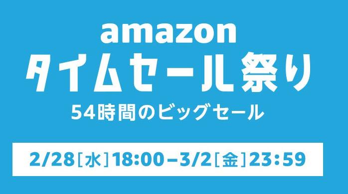 54時間のビッグセール「Amazonタイムセール祭り」開催中!(3/2まで)