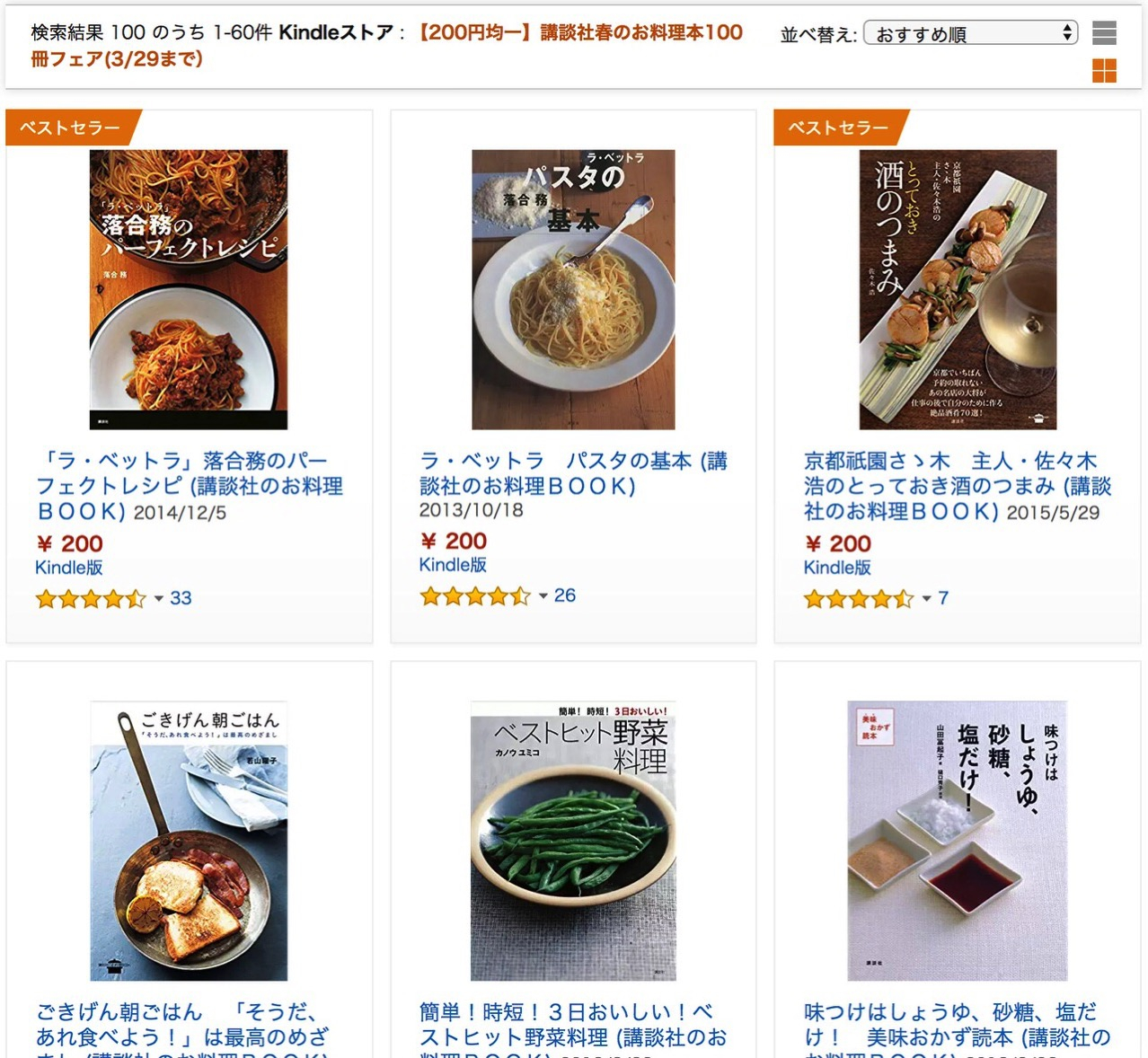 【Kindleセール】200円均一「講談社春のお料理本100冊フェア」(3/29まで)