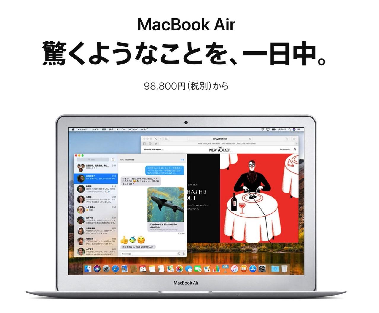 「MacBook Air」低価格の新モデルが2018年春に登場か?