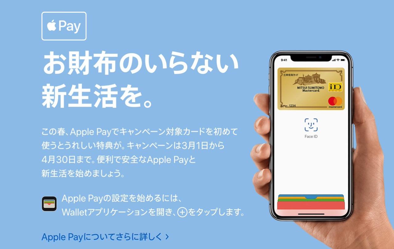 【Apple Pay】「お財布のいらない新生活を。」Apple Payのキャンペーンを紹介