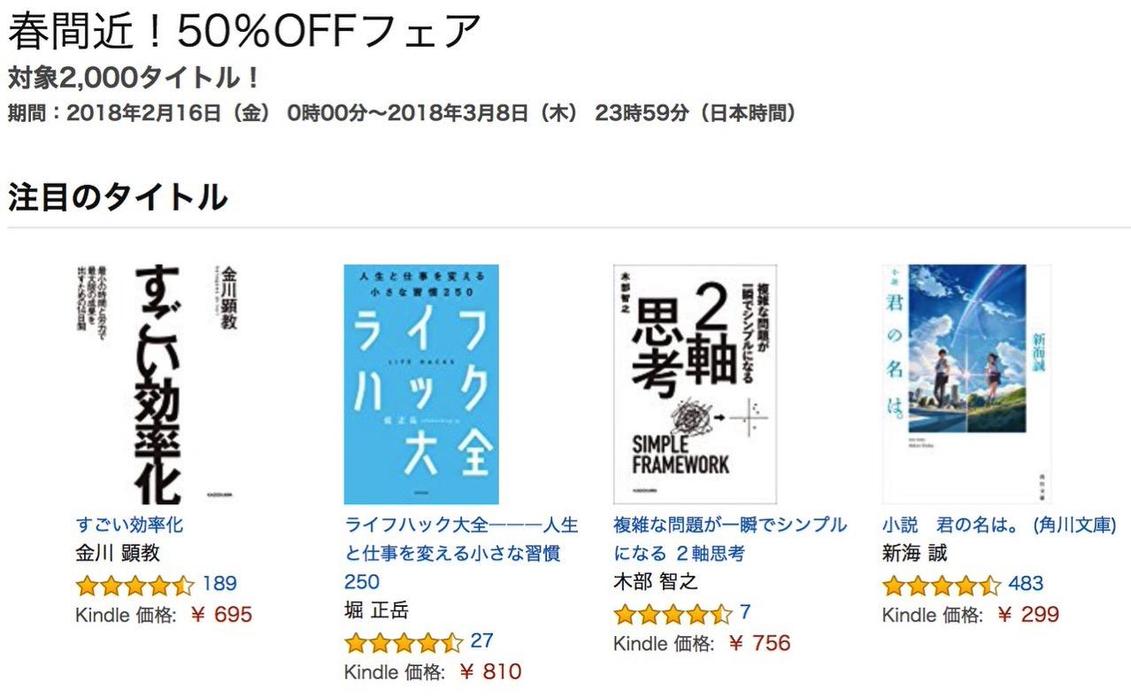 【Kindleセール】2,000冊が対象「春間近!50%OFFフェア」 〜ライフハック大全、コミケ童話全集、大人の語彙力大全など(3/8まで)