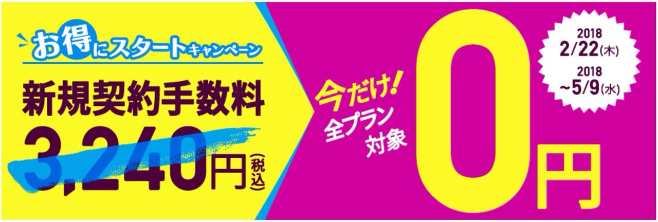 「DMMモバイル」新規契約手数料3,240円が無料になるキャンペーン実施中(5/9まで)