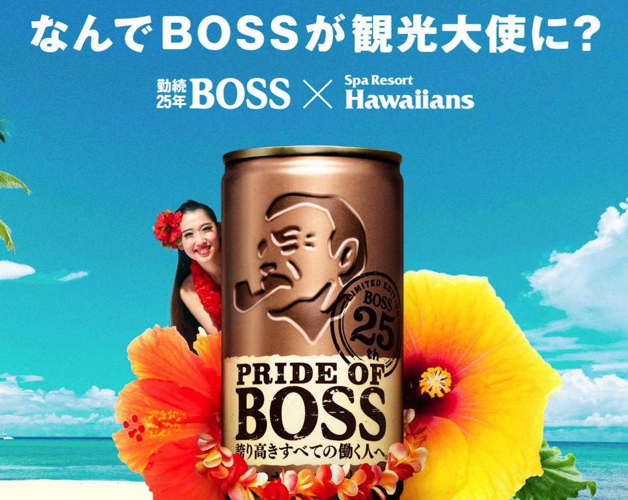 BOSSがハワイアンズの観光大使に就任 #ボスでハワイ #ハワイアンズ便就航