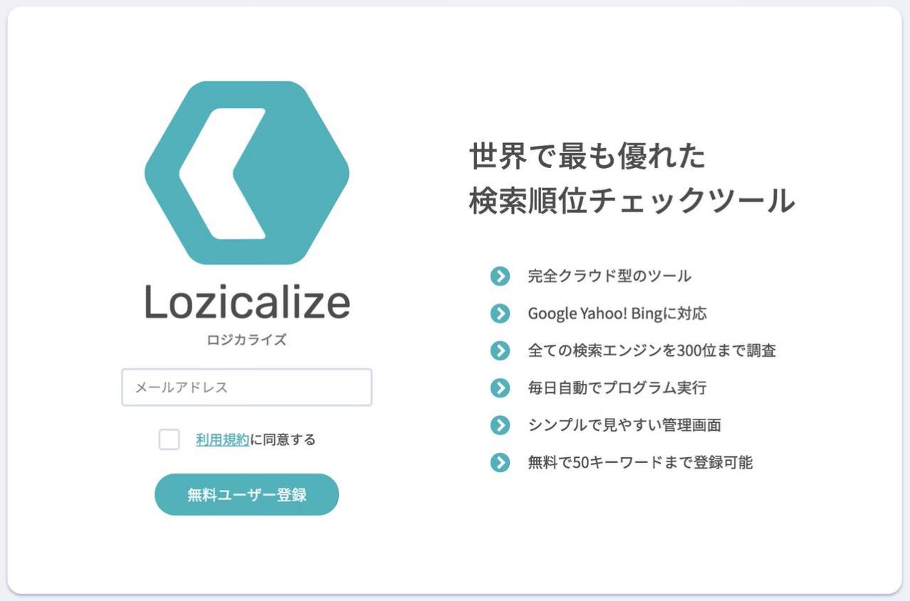【SEO】「ロジカライズ」ウェブの検索順位チェックツール