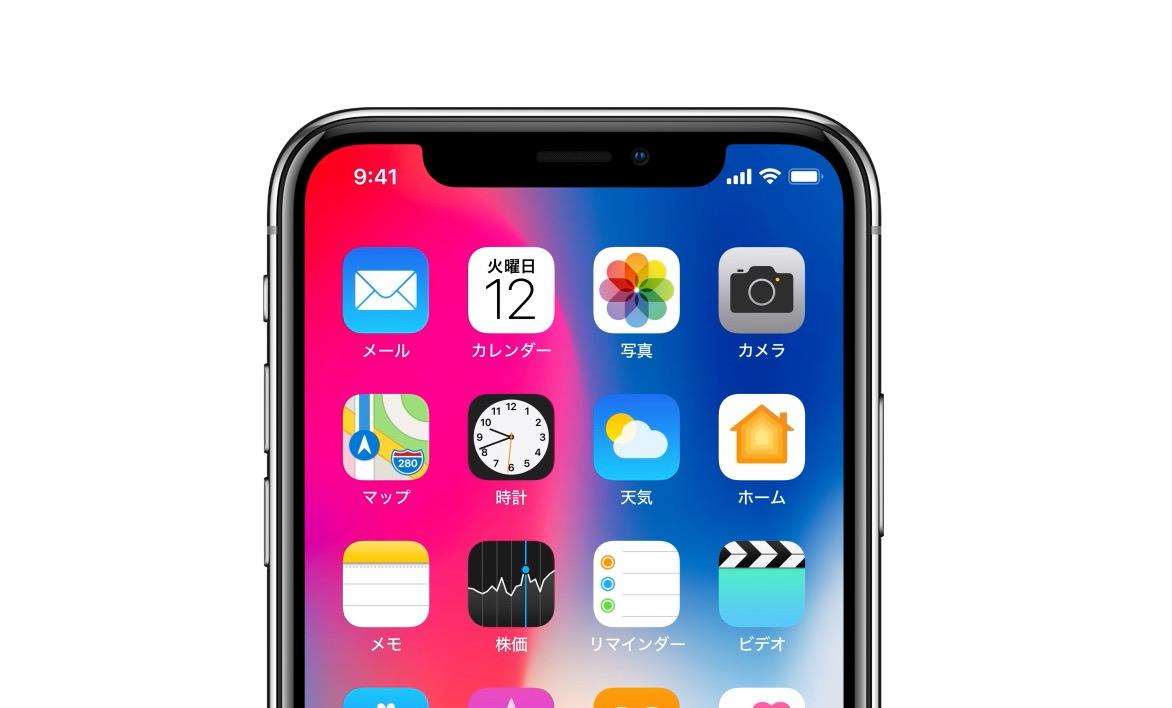 2019年のiPhoneからはノッチがなくなる?