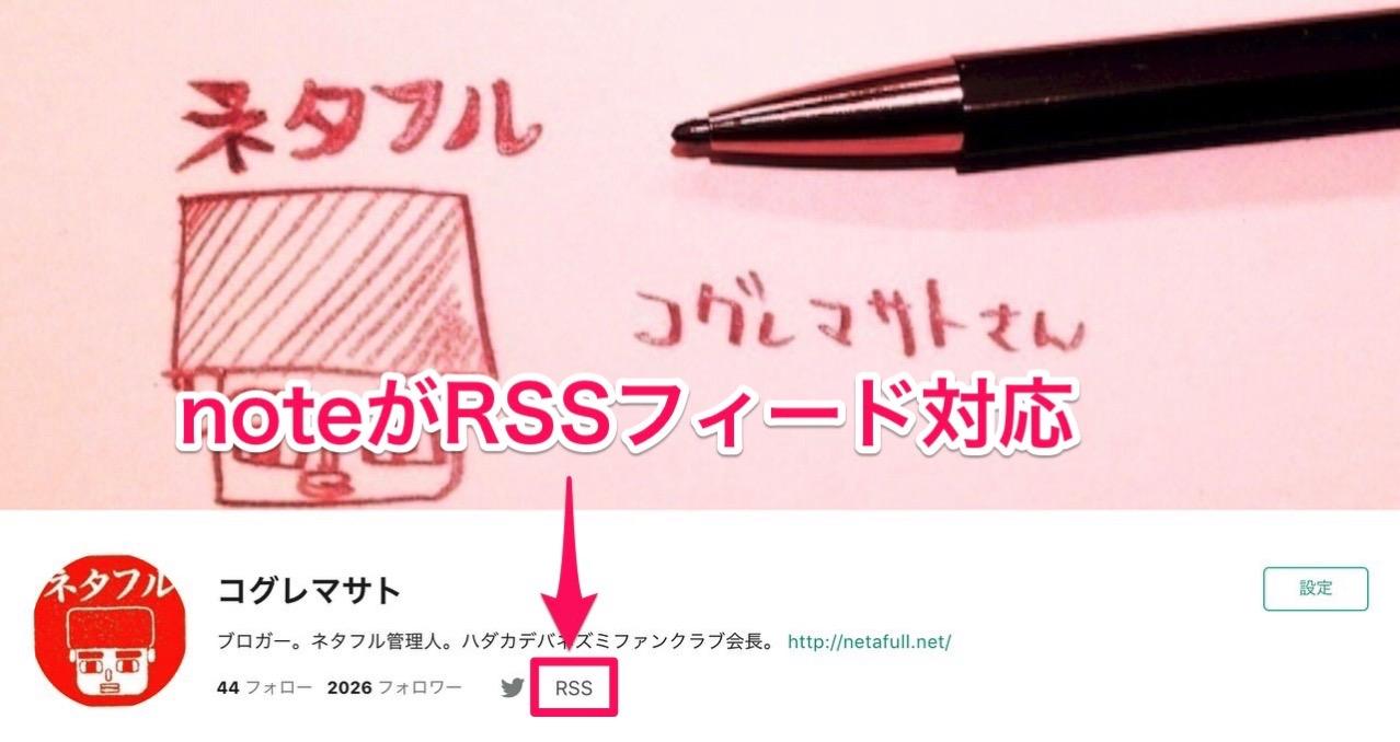 【note】RSSに対応 → Twitter/Facebookへの告知投稿やRSSリーダーでの購読が捗る