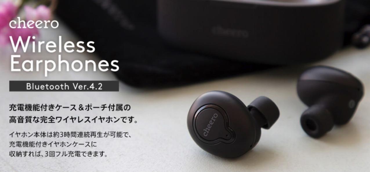cheero「Wireless Earphones」充電機能付きケースの付属する廉価なワイヤレスイヤフォン