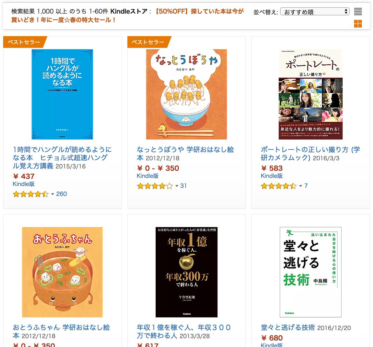 【Kindleセール】50%OFF「探していた本は今が買いどき!年に一度☆春の特大セール!」(3/22まで)