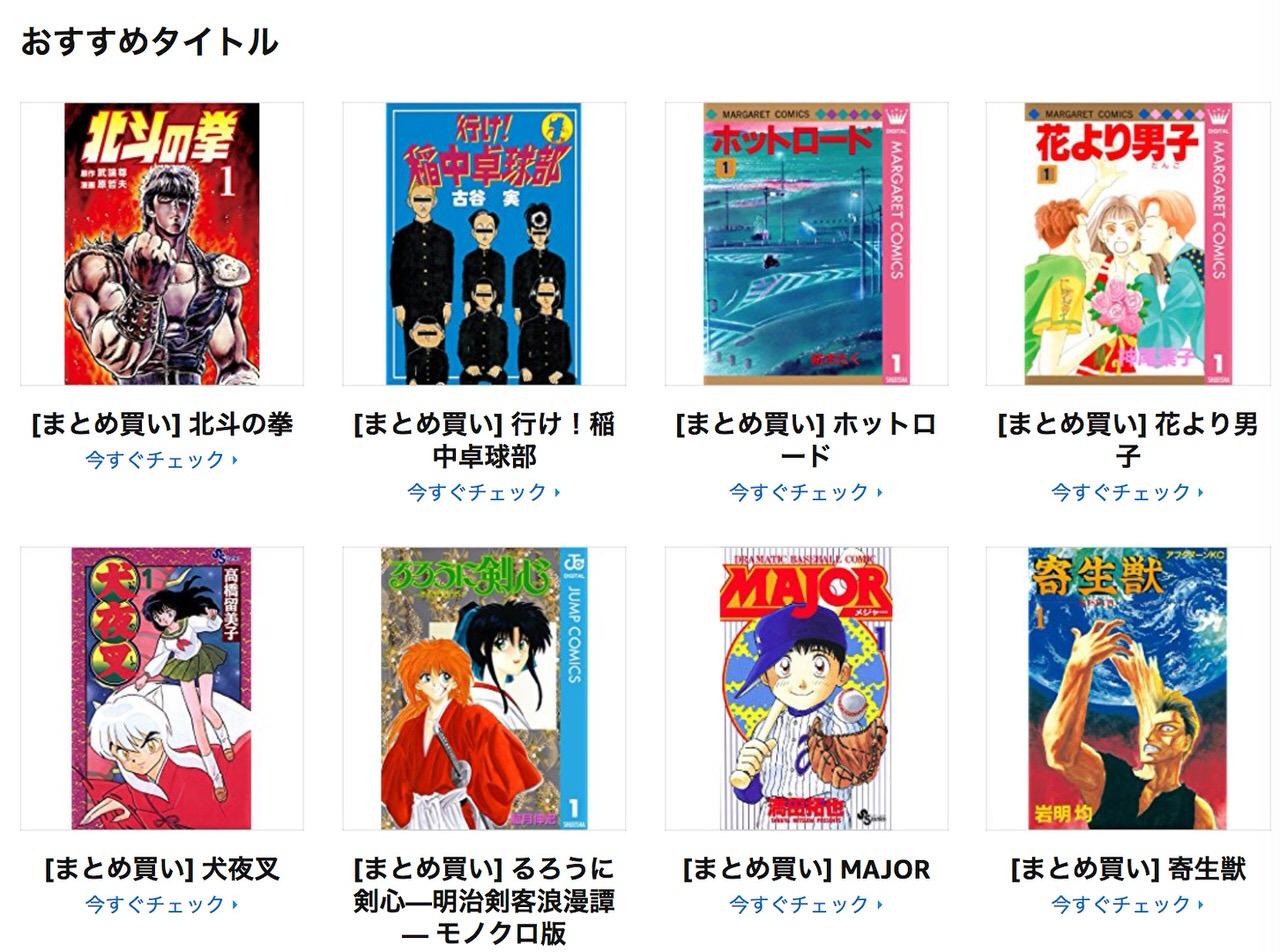 【Kindleセール】まとめ買い20%OFF!80~90年代の人気マンガ「30~40代がもう一度読みたい」マンガキャンペーン(3/22まで)
