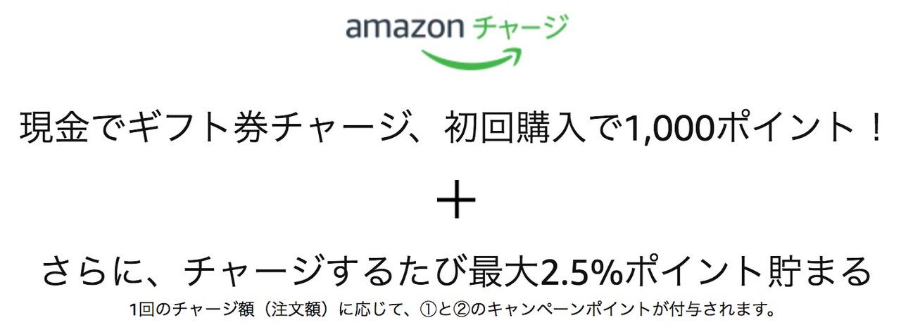 Amazon、5,000円をギフト券チャージすると初回購入で1,000ポイント貰えるキャンペーン