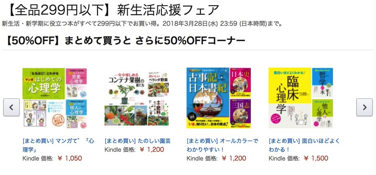 【Kindleセール】全品299円以下「新生活応援フェア」開催中(3/28まで)