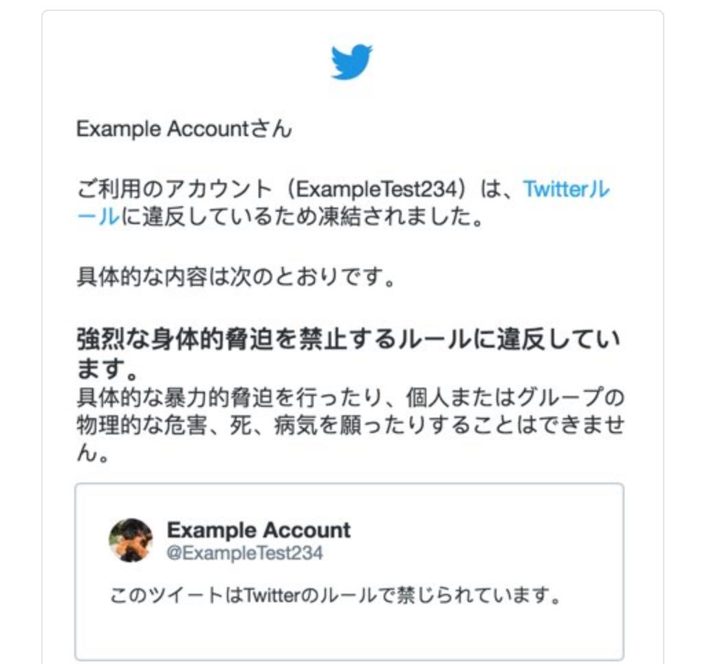 【Twitter】アカウントが凍結された場合に問題となったツイートを連絡