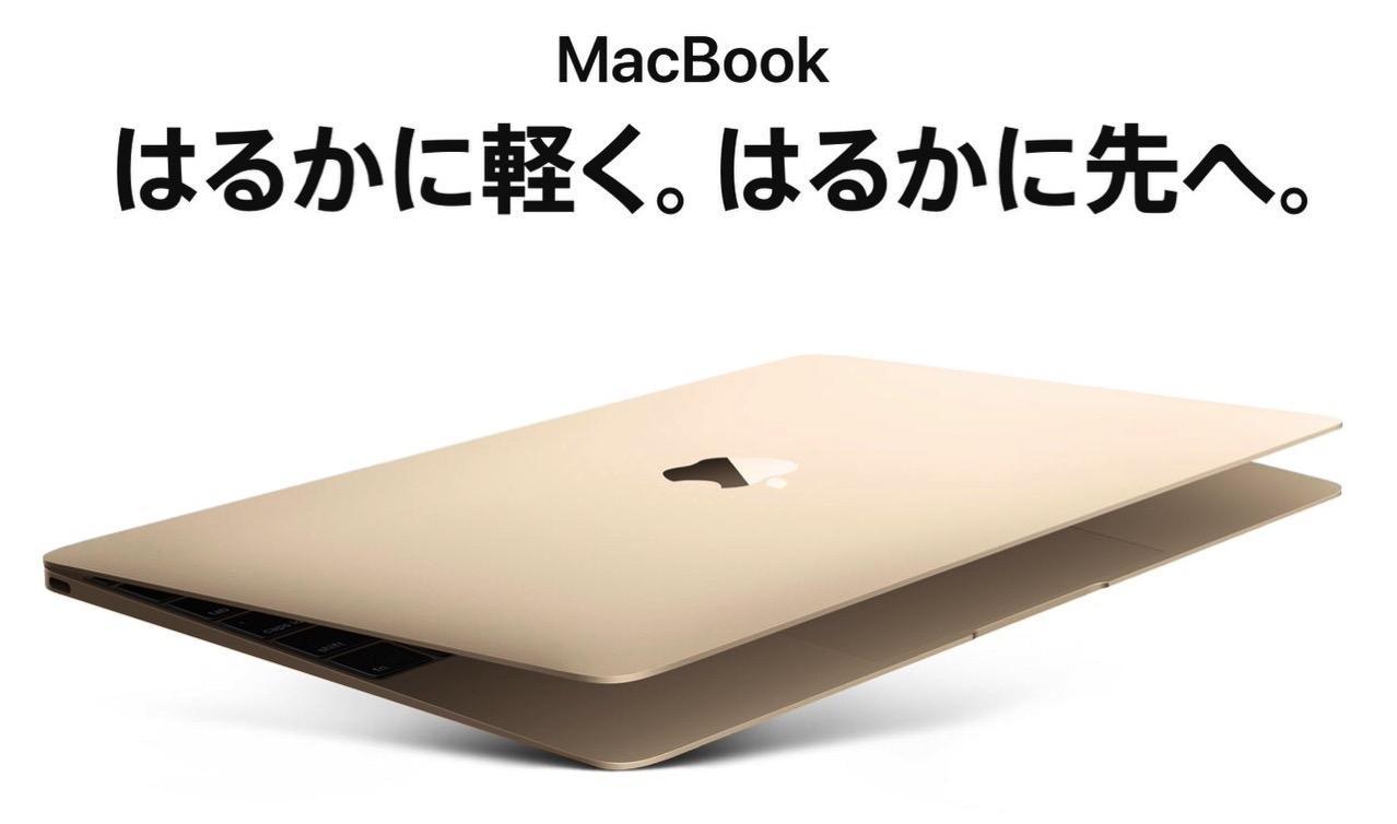 新型「MacBook」2018年第2四半期の終わり頃にリリースか