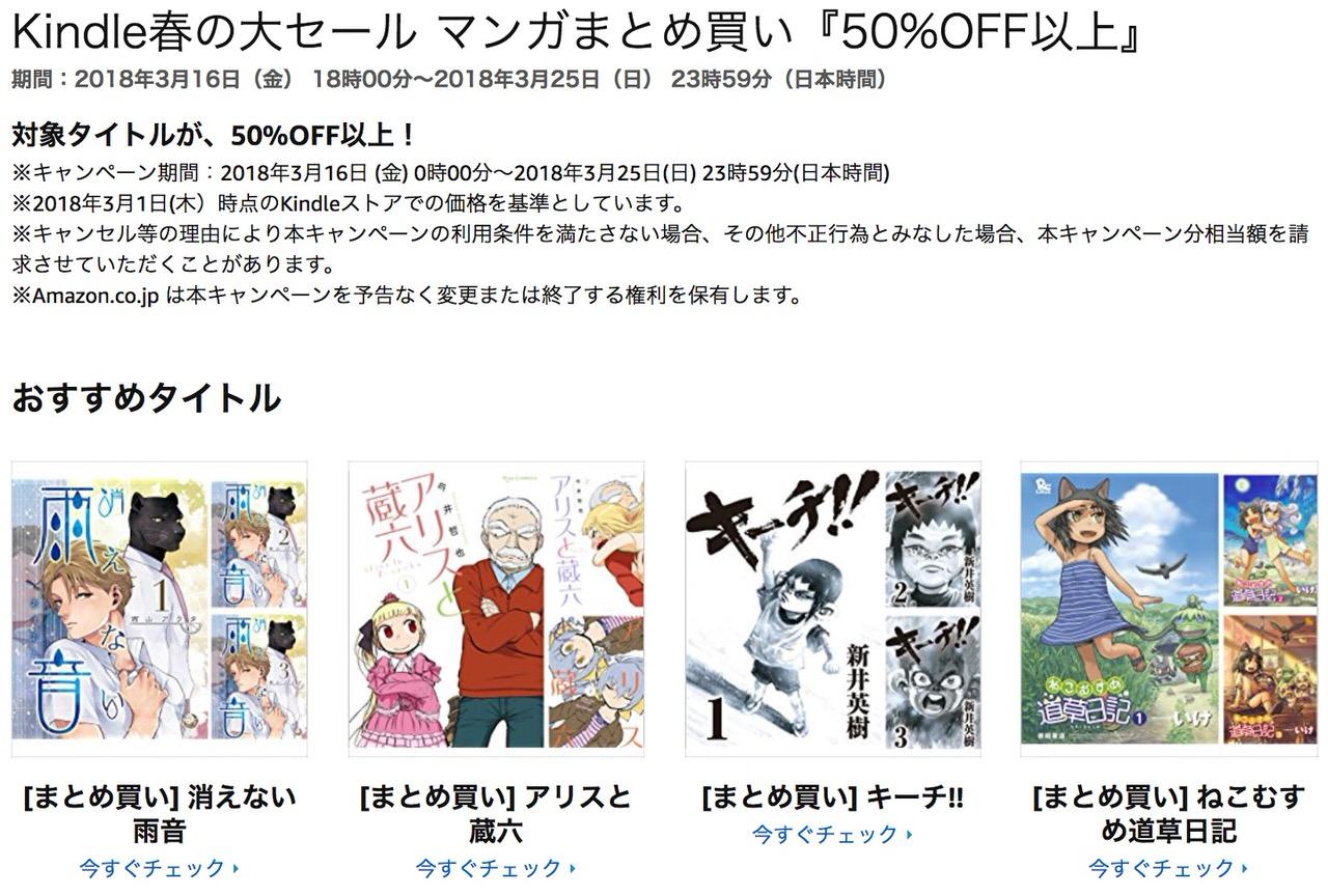 【Kindleセール】50%OFF以上「Kindle春の大セール マンガまとめ買い」(3/25まで)