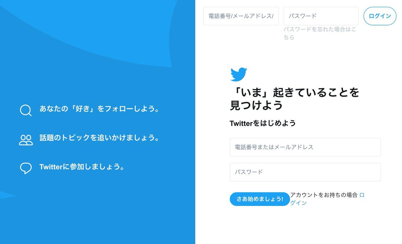 【Twitter】なりすましアカウントの削除命令が認められる