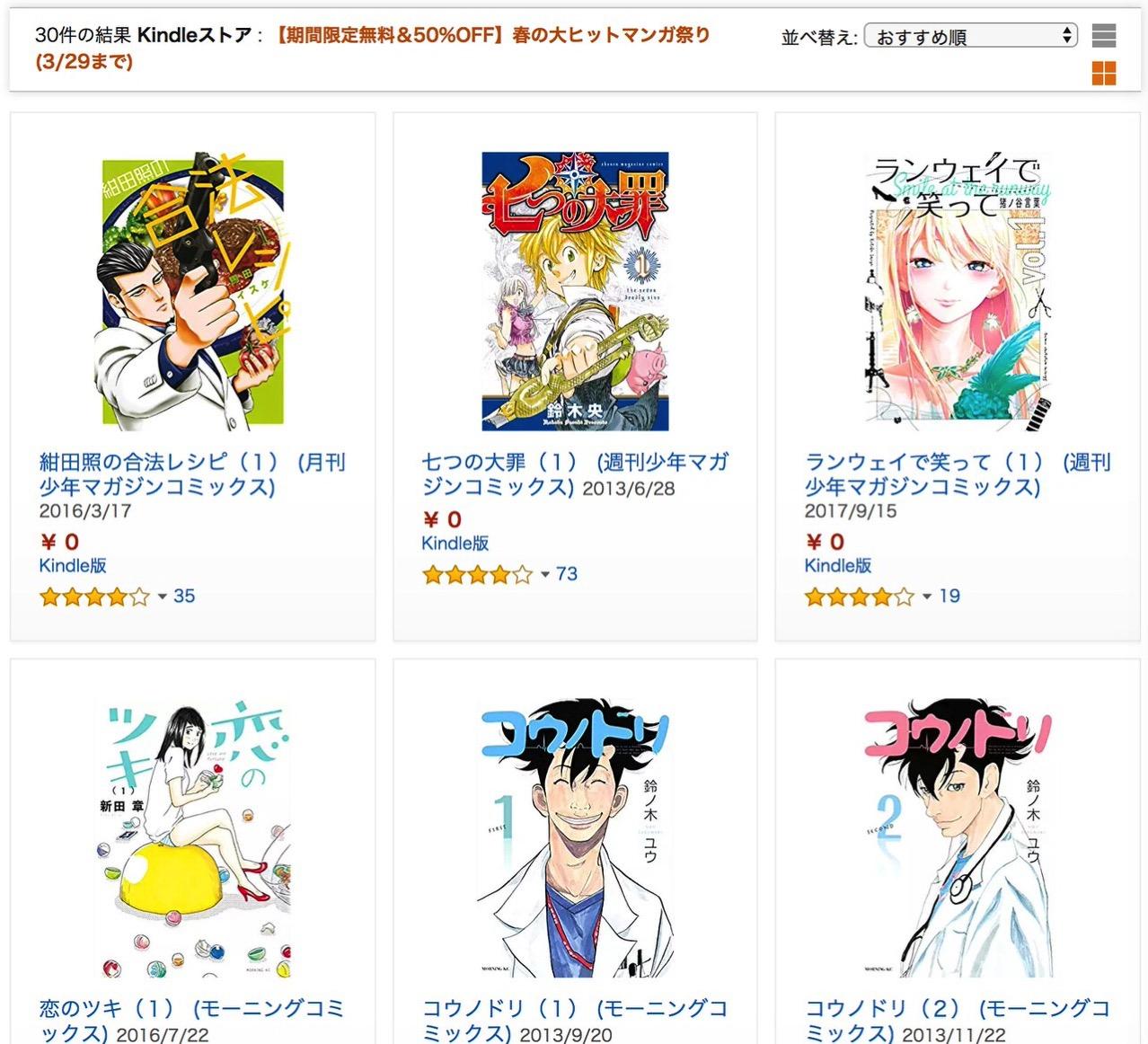 【Kindleセール】期間限定無料&50%OFF「春の大ヒットマンガ祭り」(3/29まで)