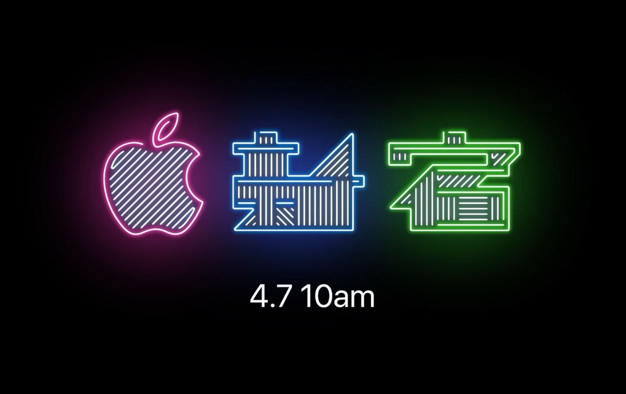 「Apple 新宿」2018年4月7日に新宿マルイ本館にオープン