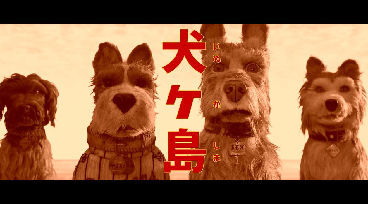 壮大なストップモーションで描かかれる映画「犬ヶ島(ISLE OF DOGS)」予告編と驚愕のメイキング映像