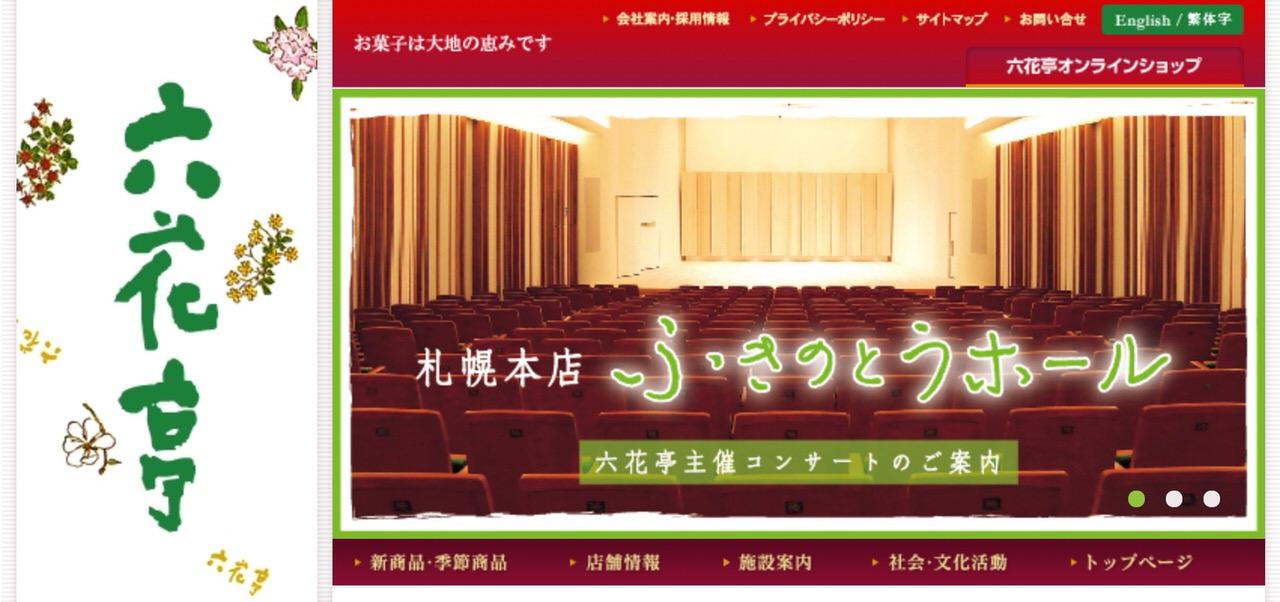 六花亭が「そだねー」商標として出願 → 六花亭「北海道の方言として製品名に使いたい」(追記あり)