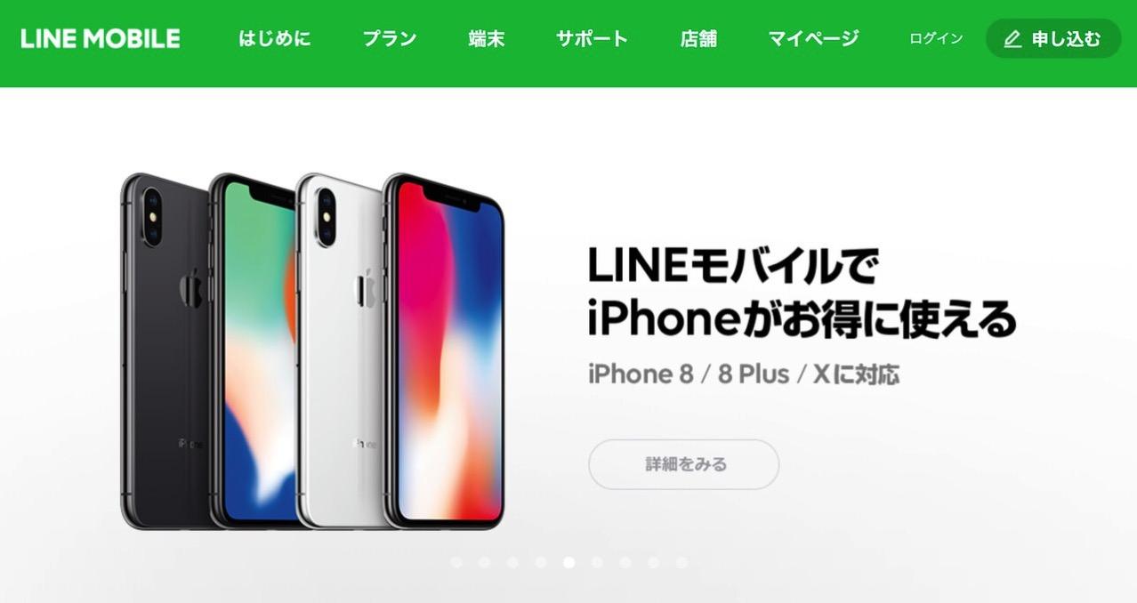 【LINEモバイル】2018年夏にソフトバンク回線によるサービス開始へ