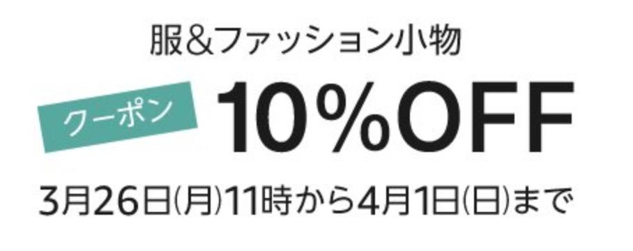 Amazon「服&ファッション小物」「スポーツウェア&シューズ」で10%オフクーポンを配布中(4/1&4/8まで)