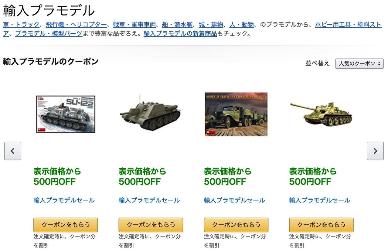 Amazon「輸入プラモデル」ストア(500円オフクーポン配布中)