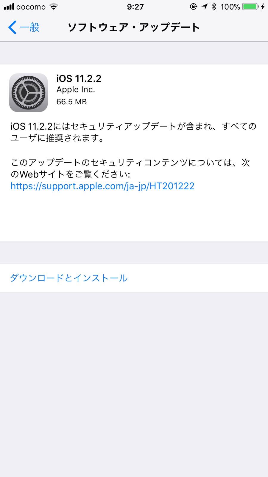 「iOS 11.2.2 ソフトウェアアップデート」リリース