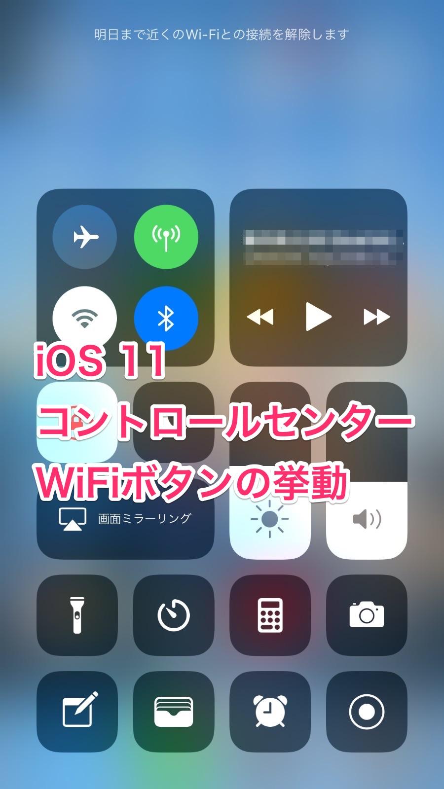 【iOS 11】コントロールセンターにおけるWiFiボタンの挙動について