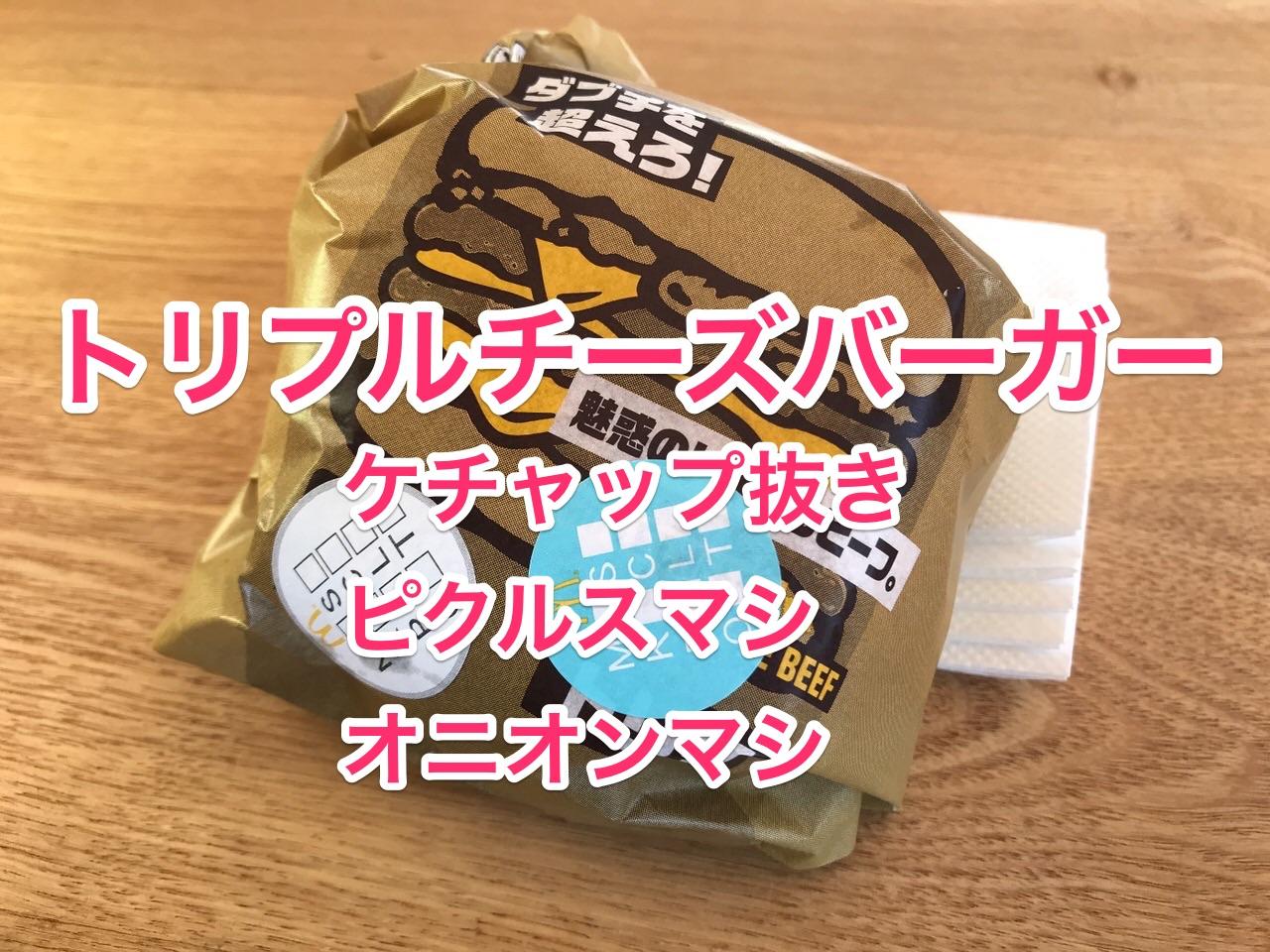 「トリプルチーズバーガー ケチャップ抜き・ピクルスマシ・オニオンマシ」を食べるなら、今!