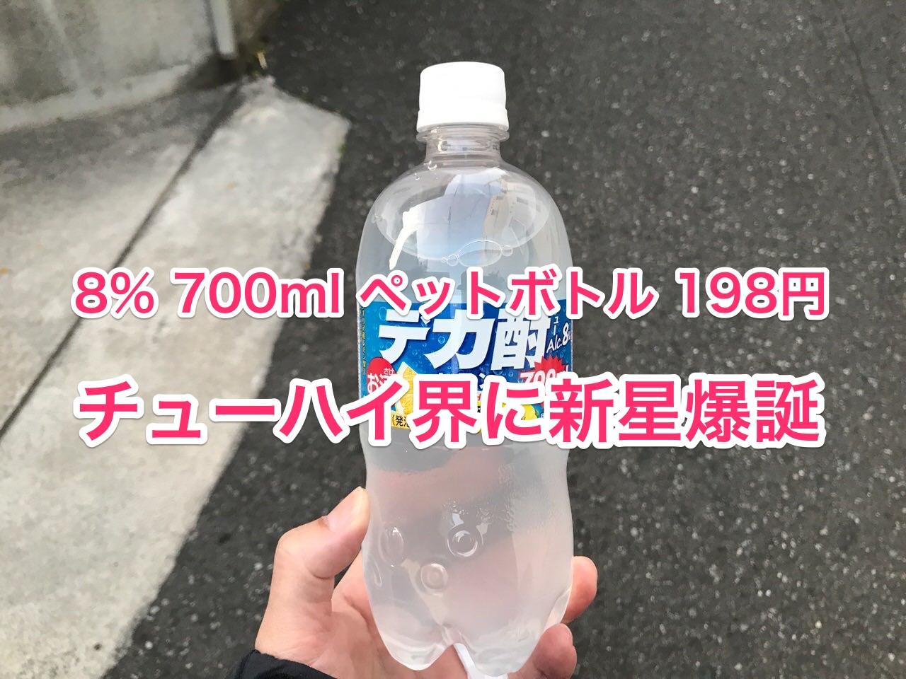 ストロングゼロを超える逸材!?8%・700ml・198円のペットボトルチューハイ、君の名は「デカ酎」。