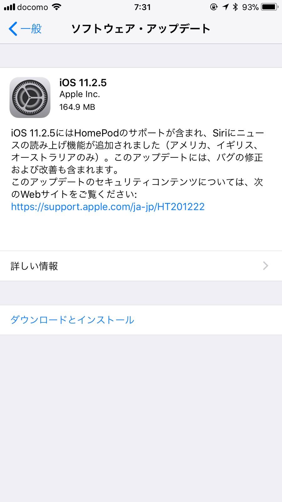 【iOS 11】「iOS 11.2.5 ソフトウェアアップデート」リリース 〜HomePodのサポートを追加