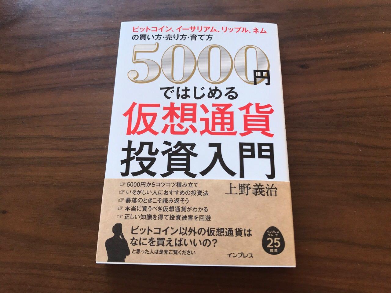 【献本】上野義治「5000円ではじめる仮想通貨投資入門」