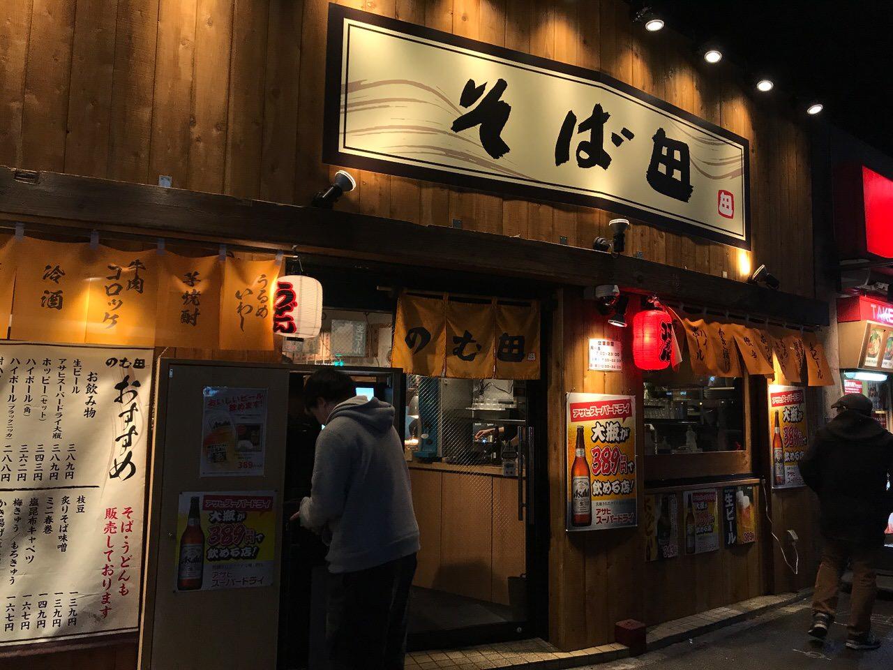 16時から立ち呑みになる立ち食い蕎麦「そば田」の夜バージョン「のむ田」が最高すぎる!揚げたて天ぷらが美味い