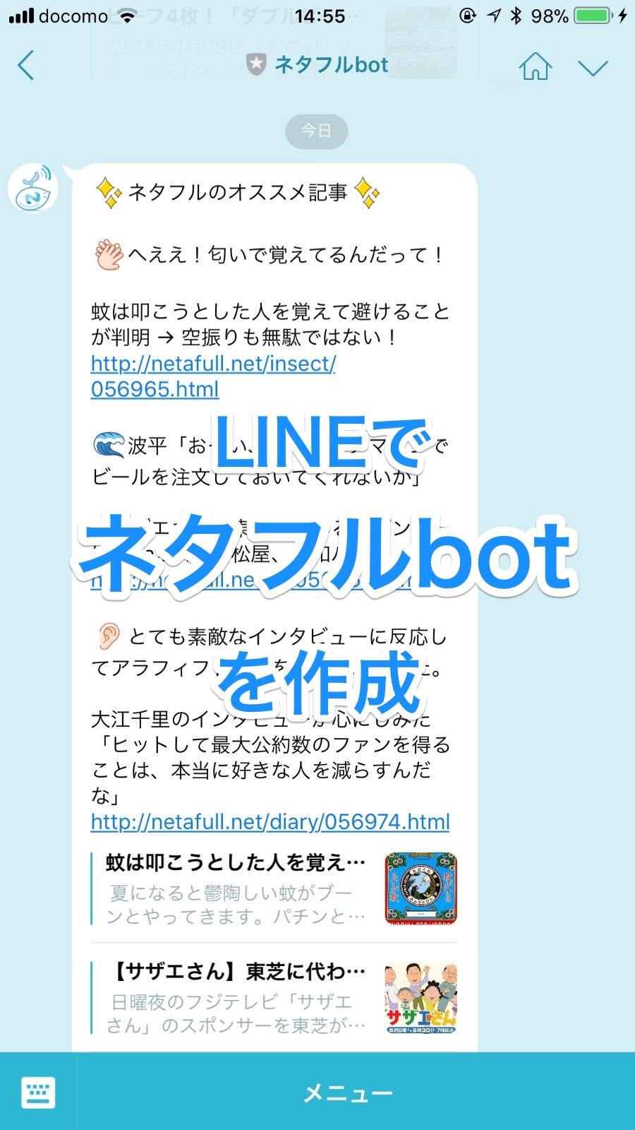 【LINE】エリアを送るとネタフルでレポしている飲食店情報を返信する「ネタフルbot」作ってみた