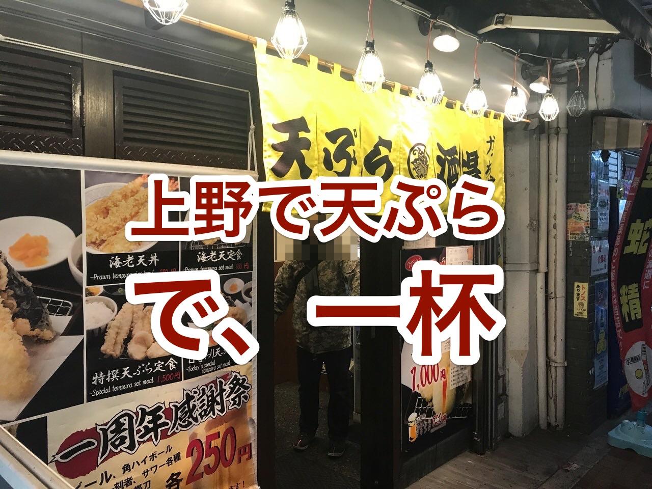 「天ぷら酒場 かっちゃん」1,000円のほろ酔いセットも良いが定食も良い
