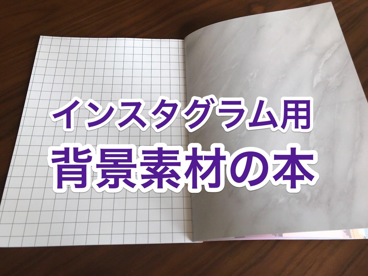 インスタグラム用の背景素材の本「Flatlay Sheet(フラットレイシート)」500円以上の万能感ある