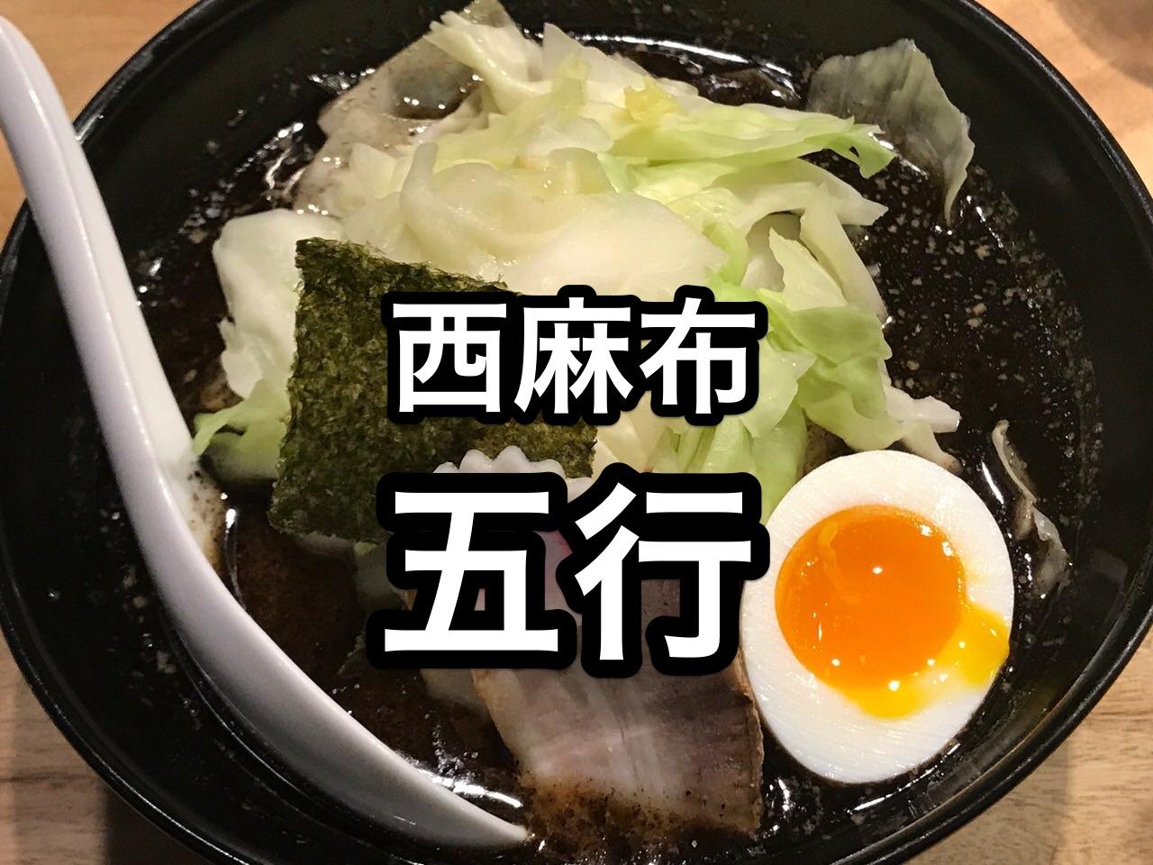 西麻布「五行」キャベツ焦がし味噌麺