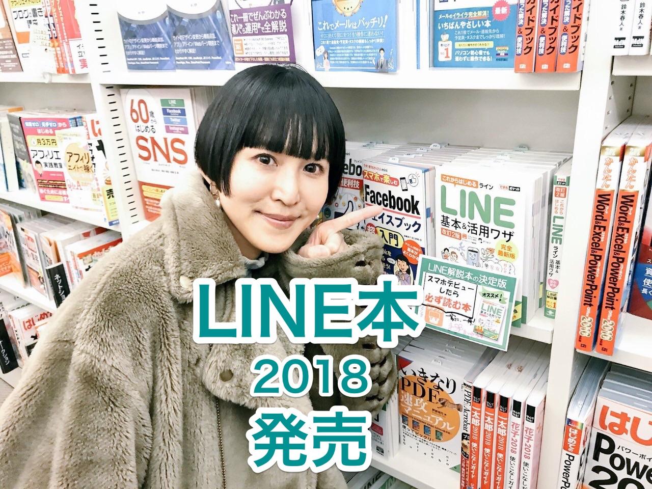 「これからはじめるLINE 基本&活用ワザ(改訂2版)」発売記念で書店巡り